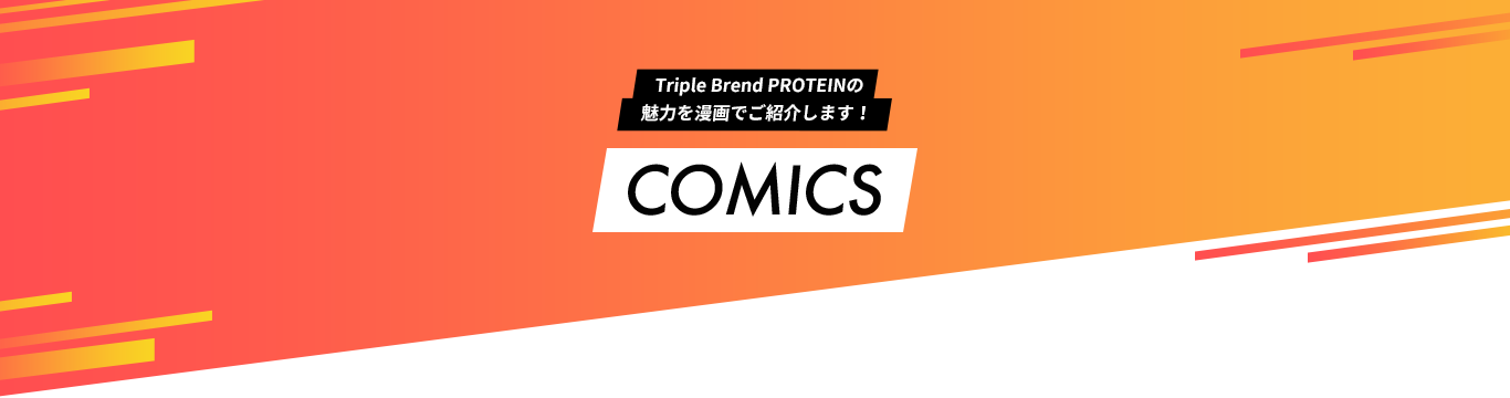 COMICS Triple Brend PROTEINの魅力を漫画でご紹介します!
