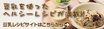 豆乳を使ったレシピを紹介した「豆乳Cooking」をご覧ください。