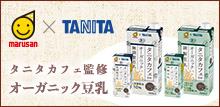 タニタカフェ監修のオーガニック無調整豆乳・調製豆乳。